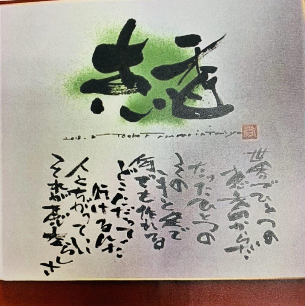 詩人書家なおイベント開催です!